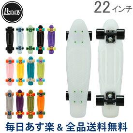 [全品送料無料]ペニー スケートボード Penny Skateboards スケボー 22インチ クラシック PNYCOMP224 CLASSICS ミニクルーザー コンプリート おしゃれ あす楽
