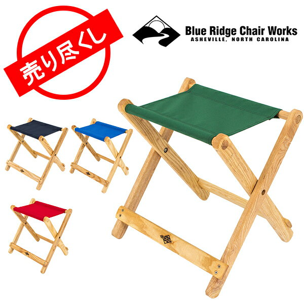 [全品送料無料]【赤字売切り価格】 ブルーリッジ チェア ワークス Blue Ridge Chair Works アウトドア 折りたたみチェア フォールディング スツール FSCH04W Folding Stool 持ち運び アウトレット