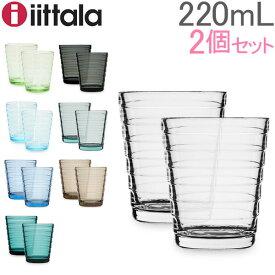 [全品送料無料] イッタラ iittala タンブラー グラス アイノアールト 220mL ペア 北欧 ガラス 食器 シンプル アアルト Aino Aalto Tumbler 2 set