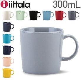[全品送料無料]イッタラ マグカップ ティーマ Iittala Teema 北欧 フィンランド コーヒーカップ 食器 コップ インテリア キッチン 北欧雑貨 Mug