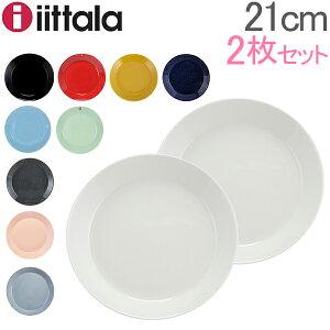 [全品送料無料]イッタラ Iittala ティーマ Teema 21cm 2枚セット プレート 北欧 フィンランド 食器 皿 インテリア キッチン 北欧雑貨 Plate