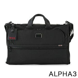 [全品送料無料]トゥミ TUMI ビジネスバッグ ALPHA 3 ガーメント バッグ トライフォールド キャリーオン アルファ 3 Garment Bag Tri-Fold Carry-On メンズ