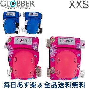 [全品送料無料]グロッバー Globber キッズ プロテクター 自転車 キックボード 膝当て 肘当て 子供 保護 おしゃれ かわいい スクーター 外 TODDLER PADS