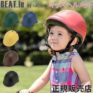 [全品送料無料] 【ポイント10倍】ニコ nicco BEAT.le ビートル キッズヘルメット ヘルメット 一年保証 日本製 KM001 子供用 自転車 キッズ 男の子 女の子 おしゃれ かわいい 子供