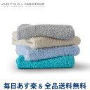[全品送料無料] アビス&ハビデコール Abyss&Habidecor フェイスタオル 全67色 高級エジプト綿100% 上質な肌触り ボリ…