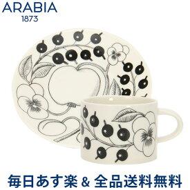 [全品送料無料] Arabia アラビア 北欧食器ブラックパラティッシ (ブラック パラティッシ ブラパラ) 64 1180 カップ&ソーサー (皿) セット 0.28L Cup & 16.5cm Saucer Set【コンビニ受取可】