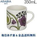 [全品送料無料] アラビア Arabia マグカップ パラティッシ パープル マグ 1005613 Paratiisi Purple Mug 北欧 食器 カ…