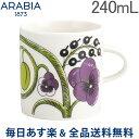 [全品送料無料] アラビア Arabia パラティッシ パープル マグカップ 240mL マグ 食器 磁器 1021005 Paratiisi Purple …