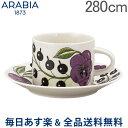 [全品送料無料] アラビア Arabia パラティッシ パープル カップ&ソーサー 280mL 食器 磁器 Paratiisi Purple Cup & S…