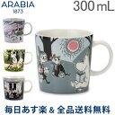 [全品送料無料] アラビア Arabia ムーミン マグ 300mL マグカップ 北欧 食器 フィンラ...