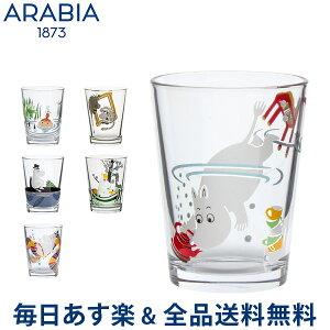 [全品送料無料] アラビア Arabia ムーミン タンブラー 220mL グラス 食器 北欧 フィンランド?MOOMIN Tumbler おしゃれ かわいい 贈り物 プレゼント ギフト あす楽
