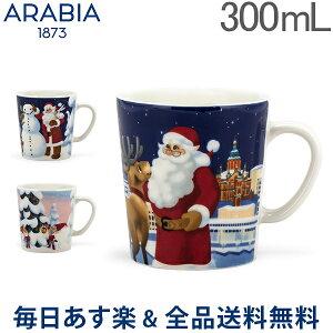 【10%OFFクーポン 9/30 23:59迄】 [全品送料無料] アラビア Arabia マグカップ 300mL サンタクロース マグ 食器 北欧 フィンランド コーヒーカップ Santa Claus Mug コップ 贈り物 プレゼント ギフト あす