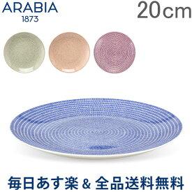 [全品送料無料] アラビア Arabia 皿 24h アベック プレート フラット 20cm 洋食器 キッチン 北欧 24h Avec Plate Flat【コンビニ受取可】