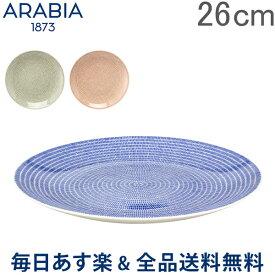 [全品送料無料] アラビア Arabia 皿 24h アベック プレート フラット 26cm 洋食器 キッチン 北欧 24h Avec Plate flat【コンビニ受取可】