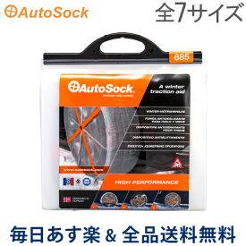 [全品送料無料] Autosock HP (オートソック ) ハイパフォーマンス 【簡単装着!緊急用タイヤ滑り止め・タイヤの靴下】