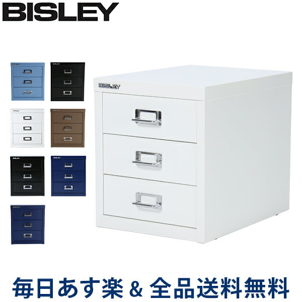 【GWもあす楽】[全品送料無料] BISLEY ビスレー Matte Surface ベーシック 12 multidrawer (3) マルチ収納ケース 3段 H123NL キャビネット 引き出し棚