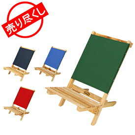 [全品送料無料] 赤字売切り価格 BlueRidgeChairWorks ブルーリッジチェアワークス (Blue Ridge Chair Works) キャラバンチェア Caravan Chair 【椅子・イス】 キャンプ アウトドア