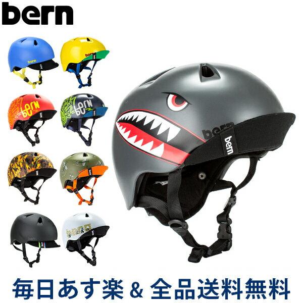 [全品送料無料]バーン Bern ヘルメット 男の子用 ニーノ オールシーズン キッズ 自転車 スノーボード スキー スケボー VJB Nino スケートボード BMX ニノ