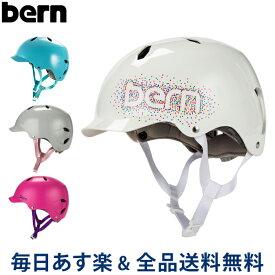 [全品送料無料] バーン Bern ヘルメット 女の子用 バンディータ オールシーズン キッズ 自転車 スノーボード スキー スケボー BG03E Bandita スケートボード BMX あす楽