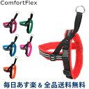 [全品送料無料] ComfortFlex コンフォートフレックス スポーツハーネス