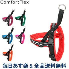 【あす楽】[全品送料無料] ComfortFlex コンフォートフレックス スポーツハーネス