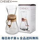 [全品送料無料] Chemex ケメックス コーヒーメーカー マシンメイド 3カップ用 ドリップ式 CM-1C