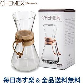 [全品送料無料]【コンビニ受取可】 Chemex ケメックス コーヒーメーカー マシンメイド 3カップ用 ドリップ式 CM-1C