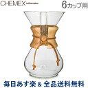 【あす楽】[全品送料無料] Chemex ケメックス コーヒーメーカー マシンメイド 6カップ用 ドリップ式 CM-6A
