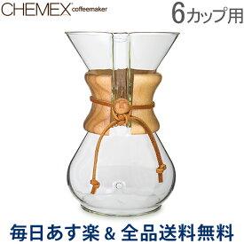 [全品送料無料]【コンビニ受取可】 Chemex ケメックス コーヒーメーカー マシンメイド 6カップ用 ドリップ式 CM-6A