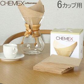 [全品送料無料] Chemex ケメックス コーヒーメーカー フィルターペーパー 6カップ用 ナチュラル (無漂白タイプ) 100枚入 濾紙 FSU-100 あす楽