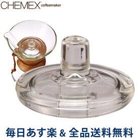 [全品送料無料]【コンビニ受取可】 Chemex ケメックス コーヒーメーカー 専用フタ CMC