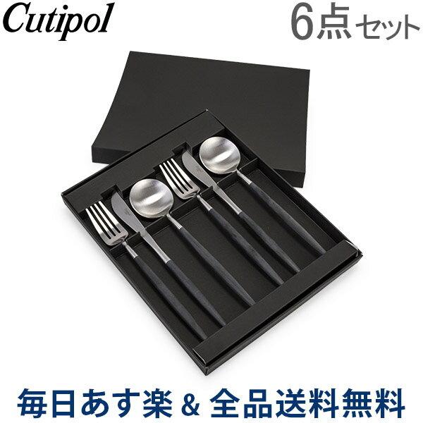 【GWもあす楽】[全品送料無料] クチポール Cutipol GOA(ゴア) ディナー6点セット(ナイフ/フォーク/テーブルスプーン) ブラック Black カトラリー セット おしゃれ