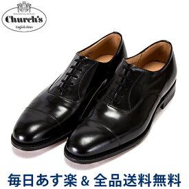 【あす楽】 [全品送料無料] チャーチ Church's コンサル Consul 173 レザーソール ストレートチップ ブラック ( G / F ) ポリッシュド バインダー メンズ 革靴 EEB003 Polished Binder