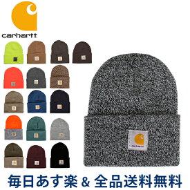 [全品送料無料] カーハート Carhartt ニット帽 ニットキャップ ワッチキャップ A18 ビーニー 無地 ACRYLIC WATCH HAT メンズ レディース