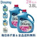 【GWもあす楽】[全品送料無料] Downy ダウニー P&G ウルトラダウニー 3.8L 2本セット DOWNY US 柔軟剤 濃縮 アロマ 洗濯
