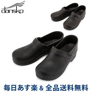 【GWもあす楽】[全品送料無料] ダンスコ Dansko プロフェッショナル 靴 シューズ Professional オイルド レザー コンフォートシューズ メンズ 革 クロッグス サボ 本革 あす楽