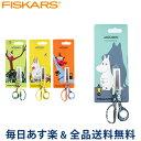 [全品送料無料] フィスカース Fiskars ムーミン 子供用ハサミ 13cm MOOMIN Kids Scissors はさみ 子ども用 キッズ