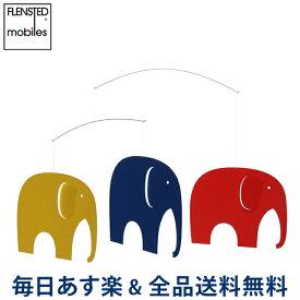 [全品送料無料]【コンビニ受取可】 FLENSTED mobiles フレンステッド モビール Elephant Party エレファントパーティー FM-071 北欧