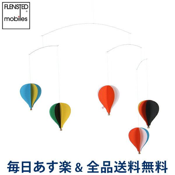 [全品送料無料] FLENSTED mobiles フレンステッド モビール Balloon5 バルーン5 078B 北欧