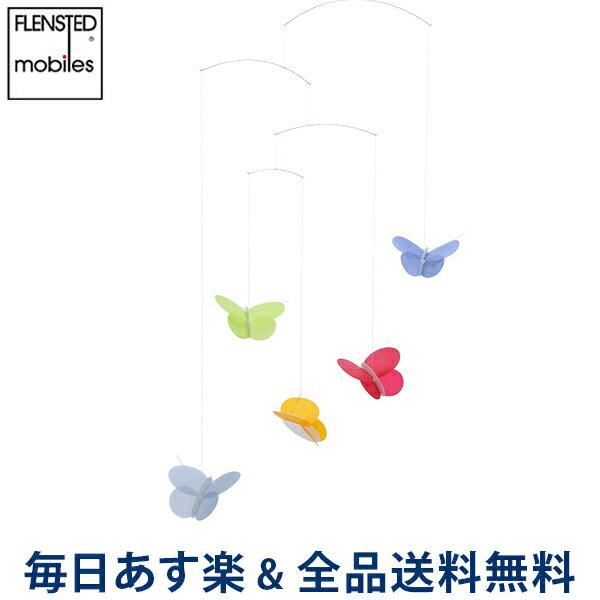 [全品送料無料] FLENSTED mobiles フレンステッド モビール Butterflies 蝶 バタフライ 30111 北欧