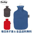 【あす楽】[全品送料無料] ファシー 湯たんぽ Fashy 湯たんぽ Fleece cover with hot water bottle 2.0L フリースカバ…