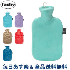 [全品送料無料] ファシー 湯たんぽ Fashy 湯たんぽ ソフトベロア カバー付き (2L) 6712 あったか やわらか かわいい おしゃれ 暖房 デラックス hot water bottle