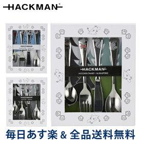 【あす楽】[全品送料無料] ハックマン ムーミン チルドレンセット 4本セット カトラリー 食器 北欧 フィンランド HACKMAN MOOMIN Children's set