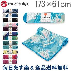[全品送料無料] マンドゥカ Manduka ヨガラグ ヨガタオル スキッドレス 173×61cm マットタオル Skidless Towel 2.0 made with Skidless technology 2620 あす楽