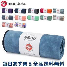 [全品送料無料] マンドゥカ Manduka ヨガラグ ヨガタオル スタンダード マットタオル eQua Mat Towel Standard 2120 ヨガマット ホットヨガ ヨガ あす楽