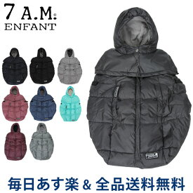 [全品送料無料] セブンエイエムアンファン 7 AM Enfant ベビーカー 防寒カバー 抱っこ紐 兼用 防寒ケープ 2way フットマフ プーキーポンチョ PP200 Pookie Poncho