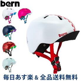 [全品送料無料]バーン Bern ヘルメット 女の子用 ニーナ オールシーズン キッズ 自転車 スノーボード スキー スケボー VJGS Nina スケートボード BMX ニナ あす楽