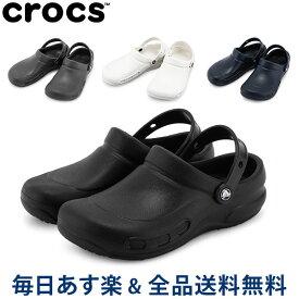 [全品送料無料]クロックス Crocs ビストロ クロッグ Bistro メンズ レディース シューズ 飲食店 厨房 仕事用 ワークシューズ 快適 疲れない サンダル あす楽