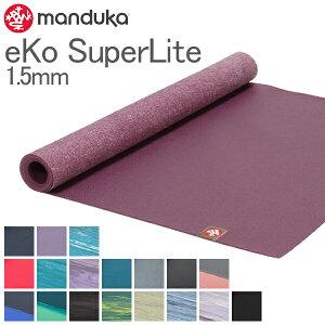 【2点以上で200円OFF 7/31 23:59迄】[全品送料無料] マンドゥカ Manduka ヨガマット 1.5mm エコスーパーライトマット トラベルマット 軽量 eKO SuperLite Mat 折りたたみ 持ち運び 旅行 1360