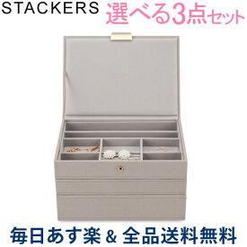 [全品送料無料] スタッカーズ STACKERS ジュエリーボックス 選べる3点セット ジュエリーケース アクセサリーケース クラシック 蓋付きボックス グレージュ